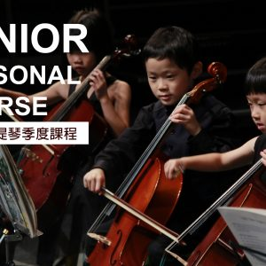 Elementary – Saturday 14:00 – 15:00 (Junior Cello Ensemble)