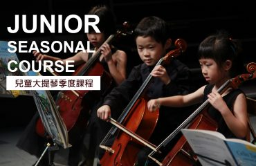 Elementary – Saturday 15:00 – 16:00 (Junior Cello Ensemble)