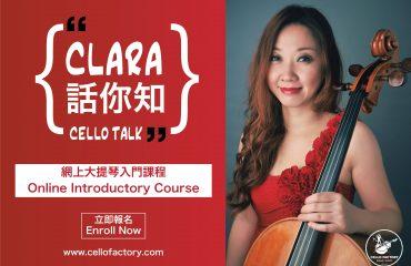 8月課程 – 星期三晚上6時至7時 【網上入門大提琴課程】