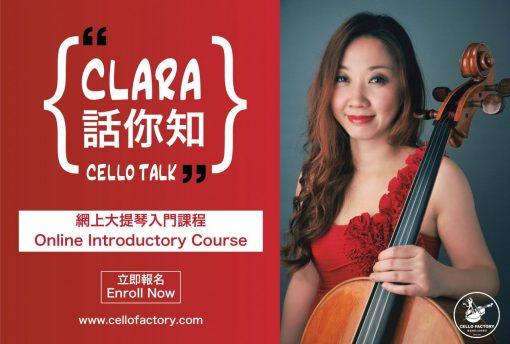 Clara's cello talk_course poster